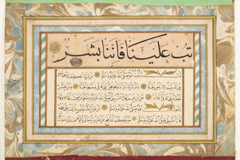 Collecting Calligraphy: Arts of the Islamic World Photo #4