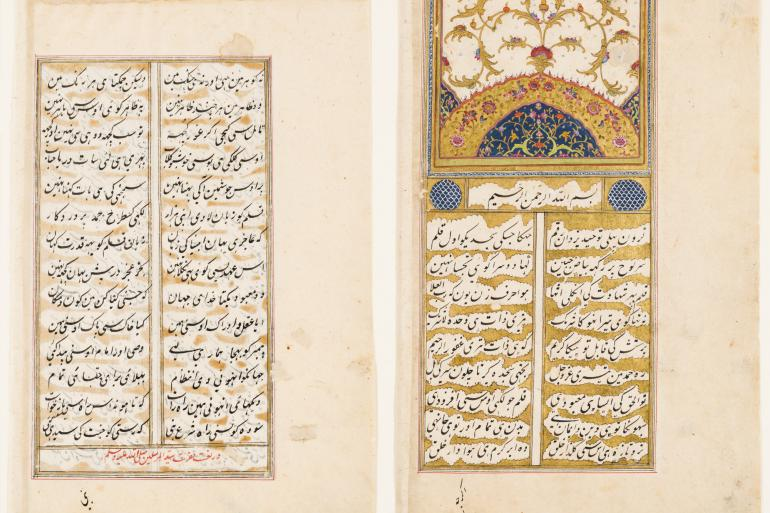 Collecting Calligraphy: Arts of the Islamic World Photo #3